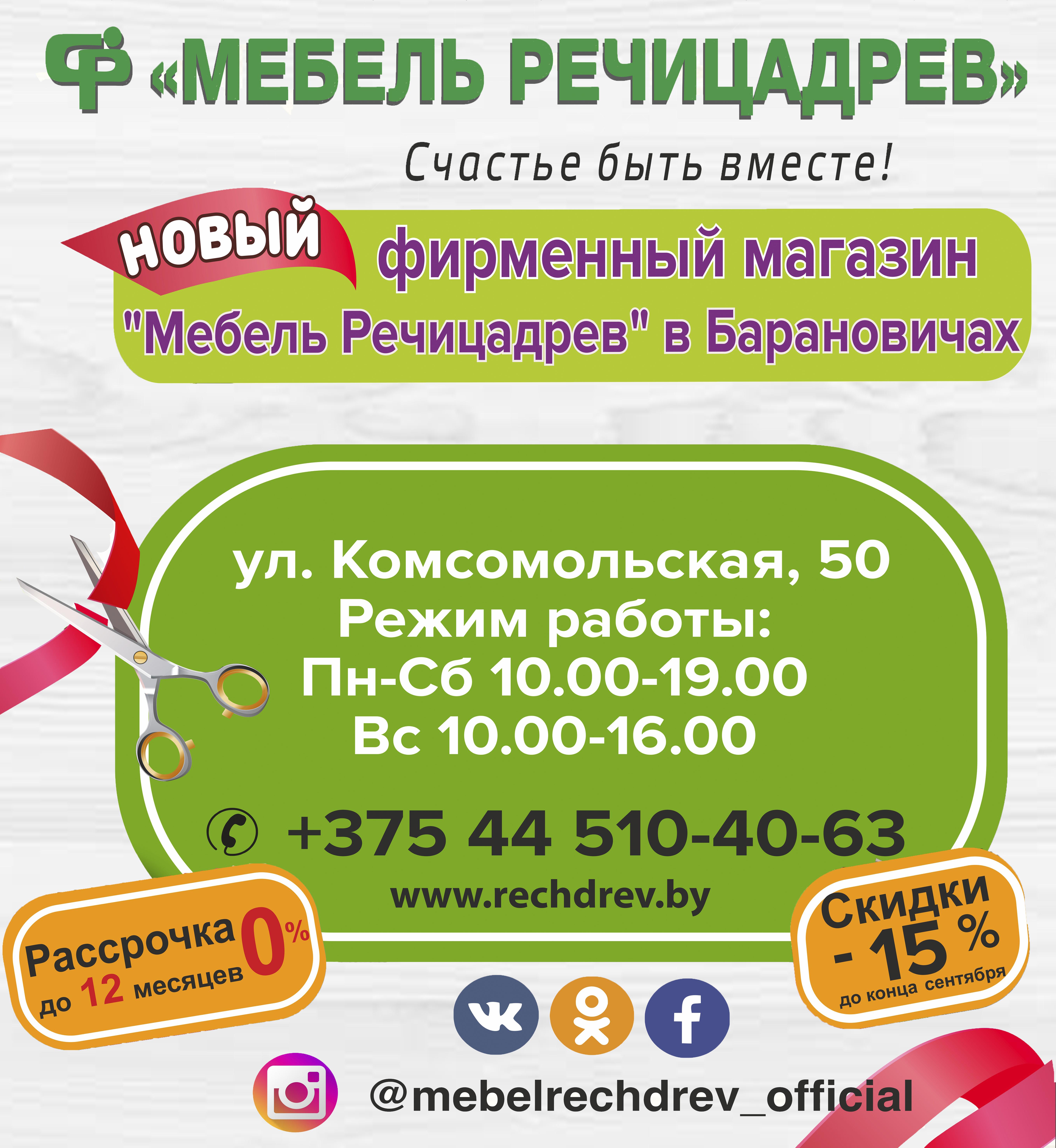Скидки 15% в честь открытия фирменного магазина «Мебель Речицадрев» в Барановичах!