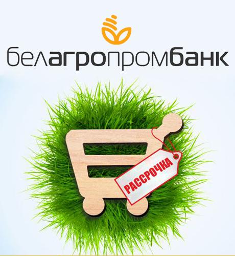 Рассрочка от Белагропромбанка в фирменных магазинах «Мебель Речицадрев»!