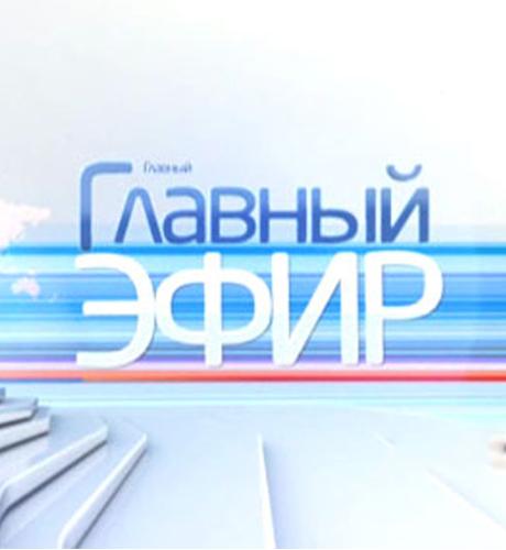 ОАО «Речицадрев» в «Главном эфире»