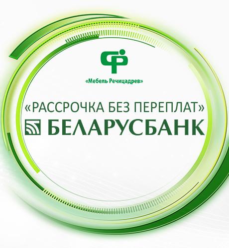 «Рассрочка без переплат» в фирменных магазинах «Мебель Речицадрев» от Беларусбанка!