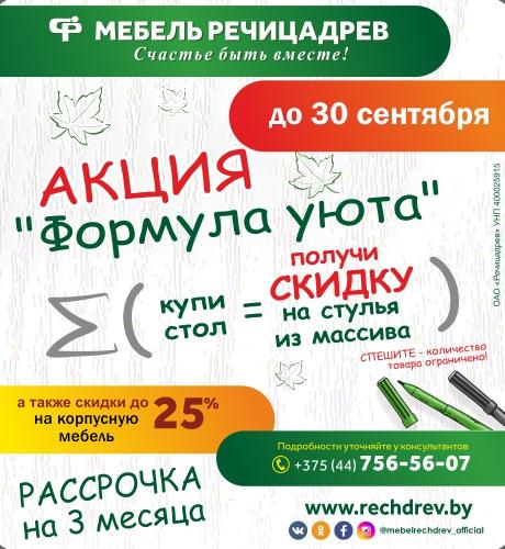 АКЦИЯ «Формула уюта» от «Речицадрев»!