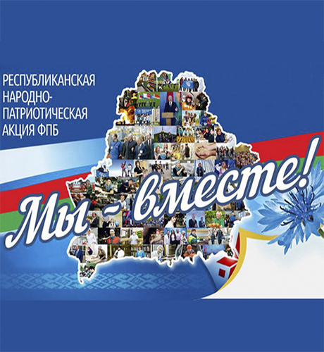 Молодежный совет в Минске!