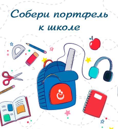 Завершена акция «Собери портфель к школе»