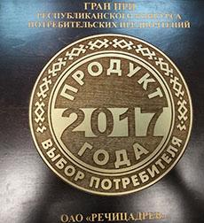 Гран-При за производство высококачественной продукции Республиканского конкурса «Продукт года-2017»