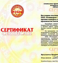 Сертификат о предоставлении ОАО «Речицадрев» специальной премии Республиканского конкурса потребительских предпочтений «Продукт года-2017»