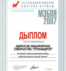 """Диплом выставки """"Мебель-2007"""""""