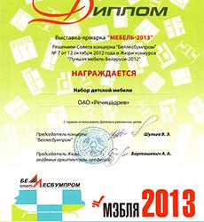 """Диплом выставки-ярмарки """"Мебель-2013"""""""