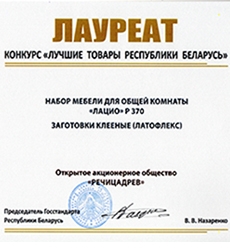 Диплом Лауреата конкурса «Лучшие товары Республики Беларусь-2017»