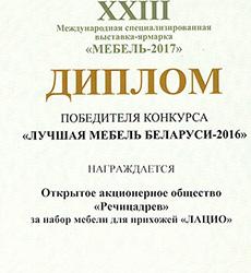 """Диплом """"Лучшая мебель Беларуси - 2016"""""""