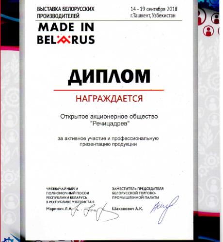 Диплом в международной выставке «MADE IN BELARUS» в Узбекистане