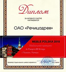 Диплом за активное участие в международной выставке «Meble POLSKA 2018»