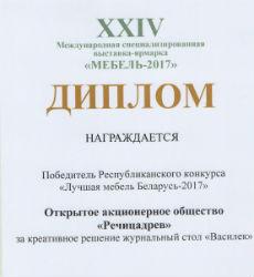"""Диплом """"Лучшая мебель Беларусь-2017"""""""