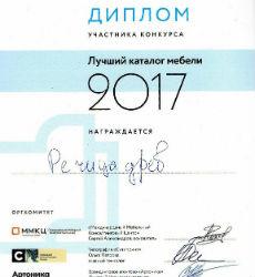 Лучший каталог мебели 2017 на 29-ой Международной Выставке в Москве