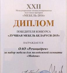 """Диплом """"Лучшая мебель Беларуси - 2015"""""""