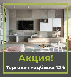 Акция! Торговая надбавка 15%