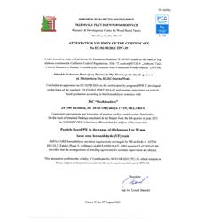 Сертификат CARB