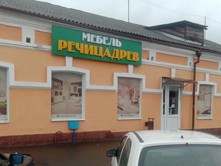 «Мебель Речицадрев» в Бобруйске
