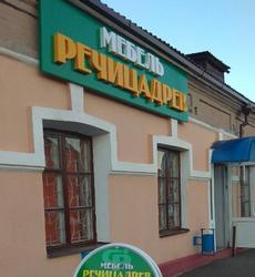 Магазин «Мебель Речицадрев» в Бобруйске